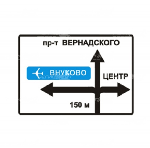 Дорожные знаки индивидуальные, указатели информационные